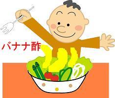 バナナ 酢 ダイエット